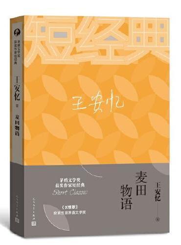 王安忆:麦田物语(茅盾文学奖获奖作家短经典)