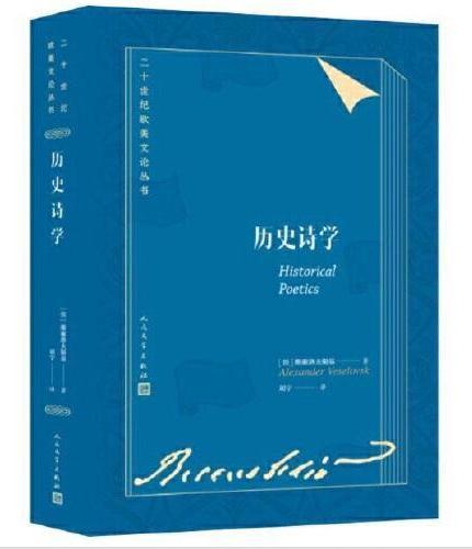 历史诗学(二十世纪欧美文论丛书)