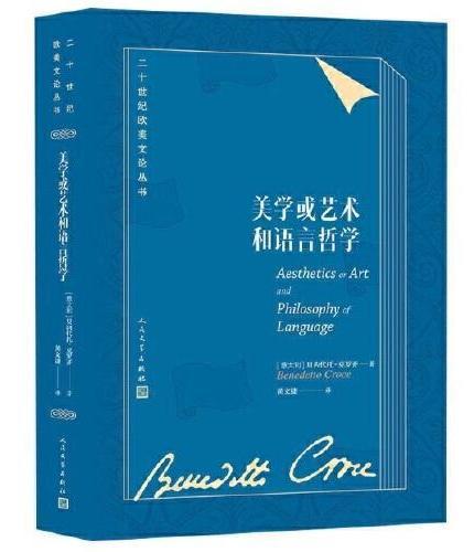 美学或艺术和语言哲学(二十世纪欧美文论丛书)
