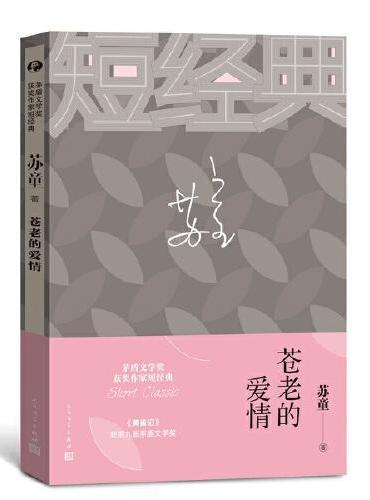 苏童:苍老的爱情(茅盾文学奖获奖作家短经典)