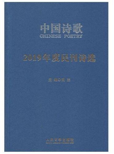 2019年度民刊诗选