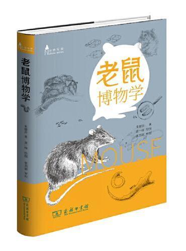 老鼠博物学(自然观察丛书)