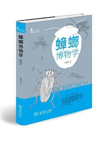 蟑螂博物学(自然观察丛书)