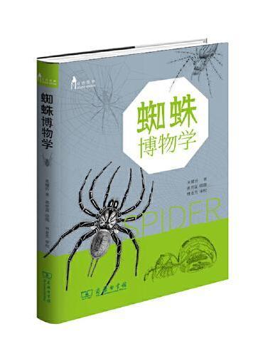 蜘蛛博物学(自然观察丛书)