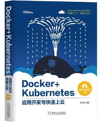 Docker+Kubernetes应用开发与快速上云