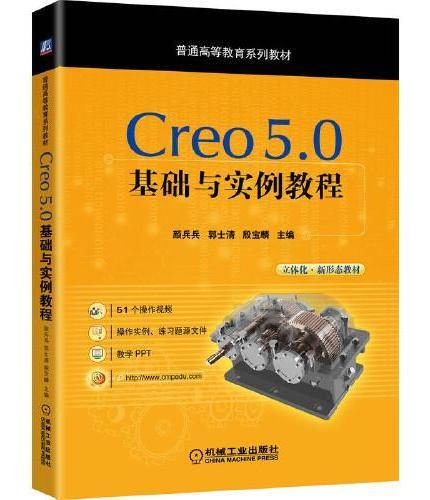 Creo 5.0基础与实例教程
