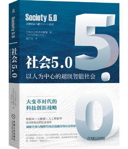 社会5.0:以人为中心的超级智能社会