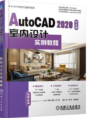 AutoCAD 2020中文版室内设计实例教程