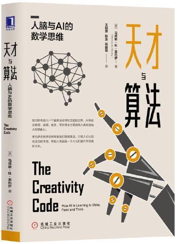 天才与算法:人脑与AI的数学思维