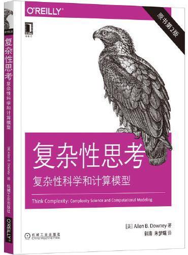 复杂性思考:复杂性科学和计算模型(原书第2版)