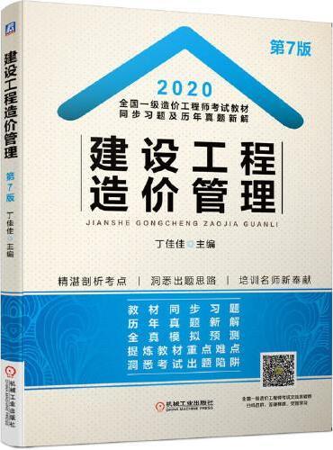 2020全国一级造价工程师考试教材同步习题及历年真题新解 建设工程造价管理