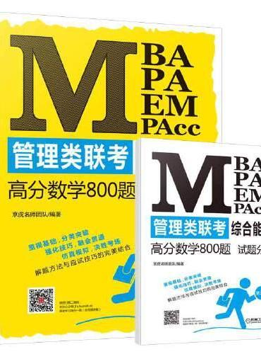 2021MBA、MPA、MEM、MPAcc管理类联考综合能力高分数学800题(试题分册+解析分册)第5版