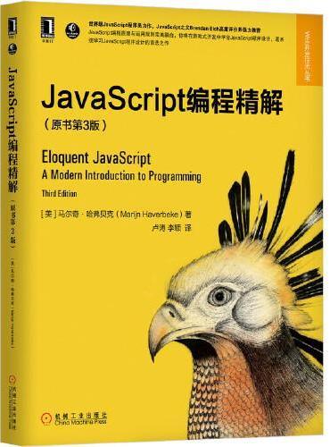 JavaScript编程精解(原书第3版)