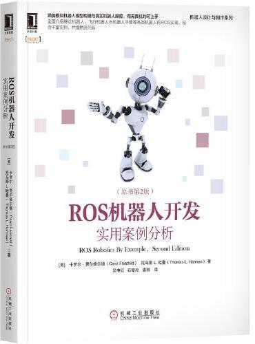 ROS机器人开发:实用案例分析(原书第2版)