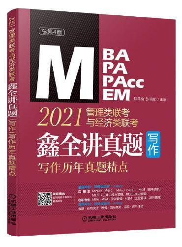 2021MBA MPA MPAcc MEM管理类联考与经济类联考. 鑫全讲真题写作:写作历年真题精点(配有赵鑫全亲讲视频直播课)