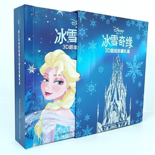 迪士尼冰雪奇缘3D超炫珍藏礼盒