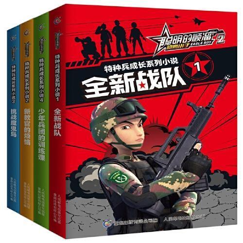 聪明的顺溜雄鹰小子2特种兵成长系列小说(1-4)(4册套装)