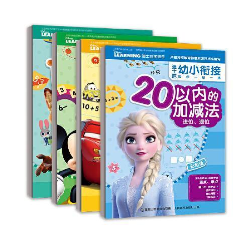 迪士尼幼小衔接一日一练 数学(4册装)