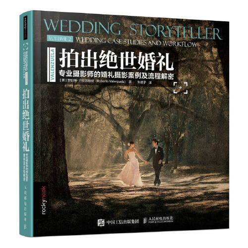 拍出绝世婚礼 专业摄影师的婚礼摄影案例及流程解密