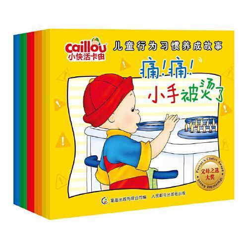 小快活卡由 儿童行为习惯养成故事(套装10册)