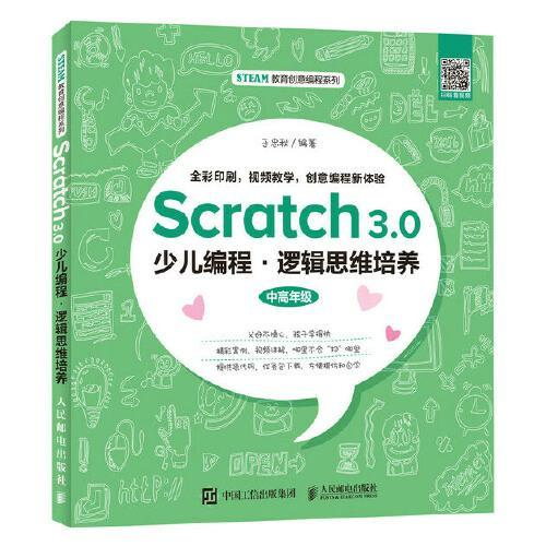 Scratch 3.0少儿编程 逻辑思维培养