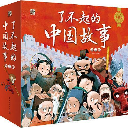 了不起的中国故事(第二辑)(全8册)
