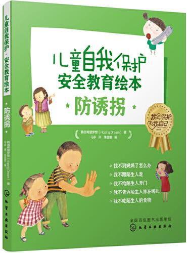 儿童自我保护·安全教育绘本.防诱拐