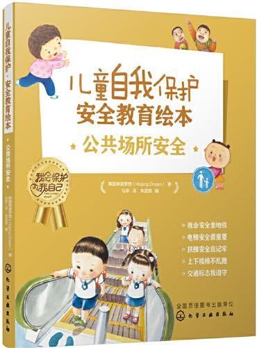 儿童自我保护·安全教育绘本.公共场所安全