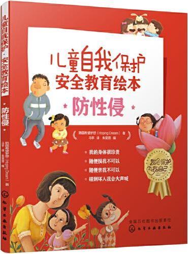 儿童自我保护·安全教育绘本.防性侵