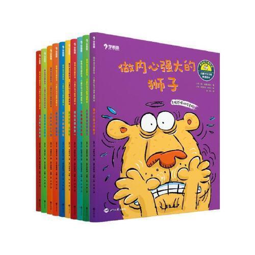 学而思 我会自己想办法、儿童行为习惯养成绘本(共10本)助力2~6岁儿童良好行为习惯培养