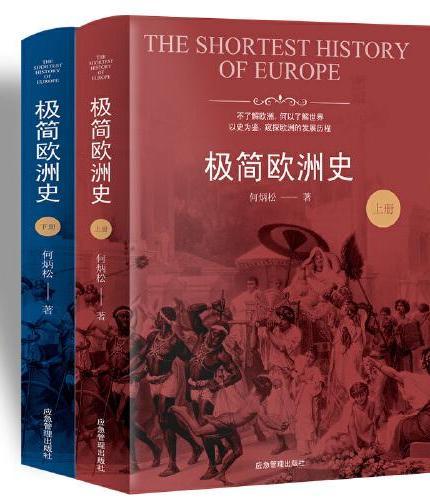 极简欧洲史(欧洲史经典入门书籍,读懂当今欧洲文明的前世今生,全方位了解历史大事件背后的文化基因。全二册)
