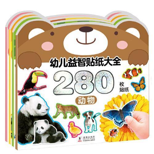 新版幼儿益智贴纸大全(4本套装21)