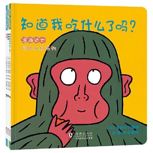 铃木绘本系列宫西达也低幼认知绘本(全3册) (知道我吃什么了吗+转啊转+??)