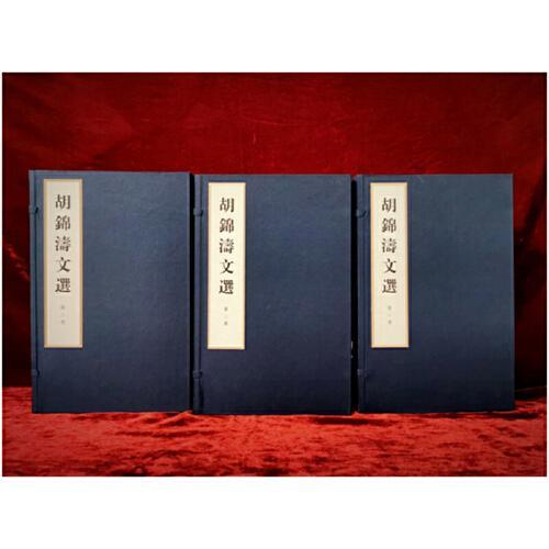胡锦涛文选(3函21册)