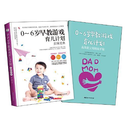 0-6岁早教游戏育儿计划(提升孩子的智商和情商·全2册)