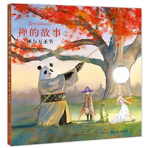 禅的故事2:禅与万圣节
