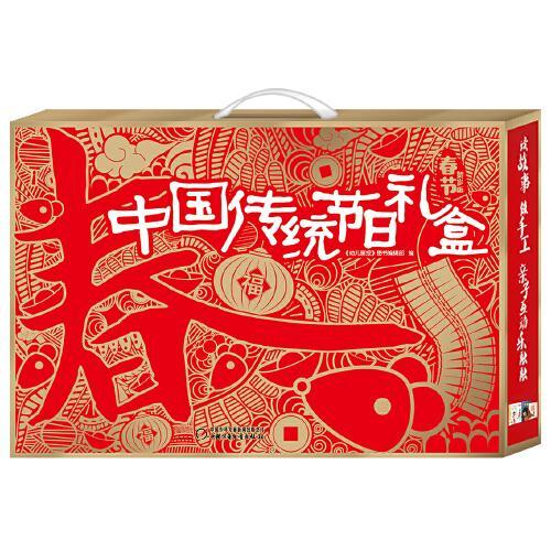 中国传统节日礼盒·春节(贺岁版)
