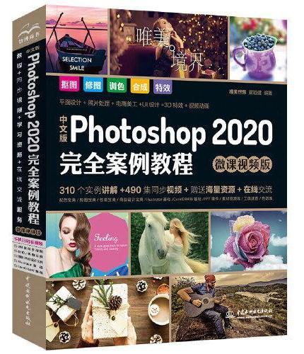 中文版Photoshop 2020完全案例教程(微课视频版)