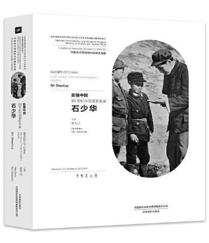 影像中国:20世纪中国摄影名家——石少华