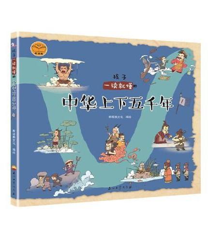 孩子一读就懂的中华上下五千年1