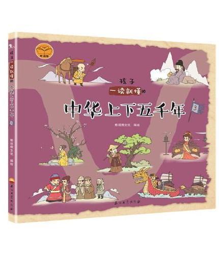 孩子一读就懂的中华上下五千年3