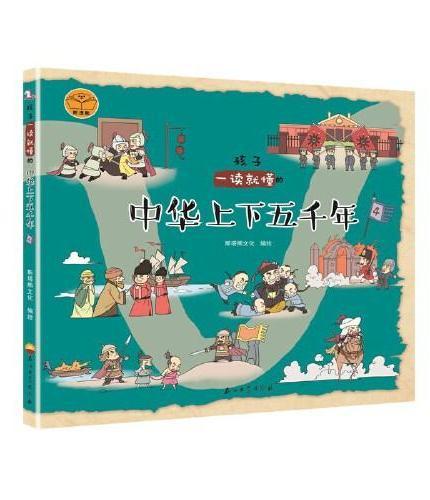 孩子一读就懂的中华上下五千年4