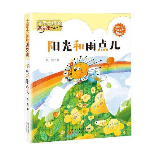 文学大师的语文课——阳光和雨点儿