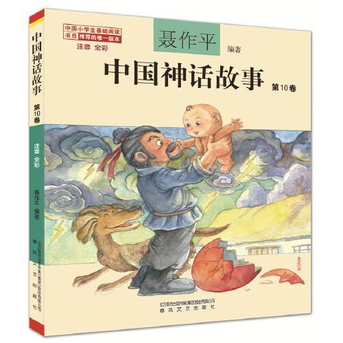 中国神话故事第10卷(注音全彩)
