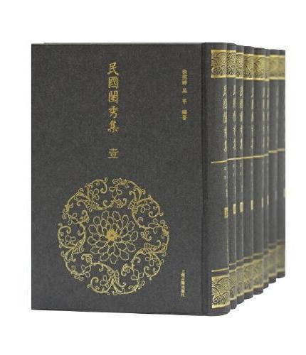 民国闺秀集(全八册)