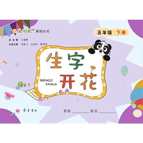 生字开花(五年级下册)