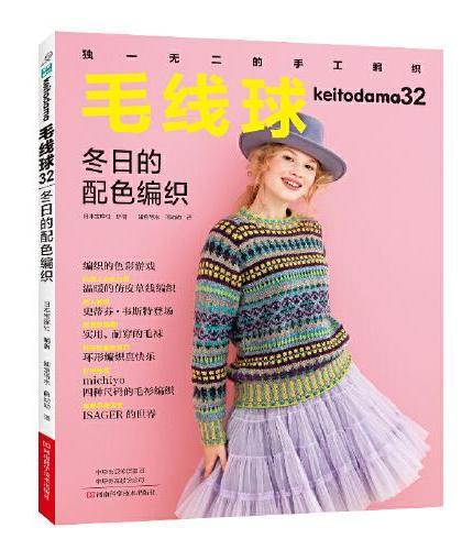 毛线球.32,冬日的配色编织