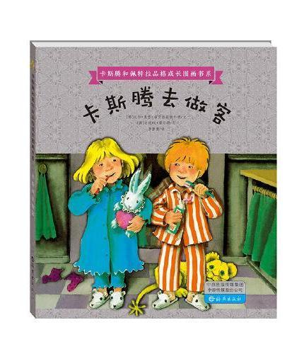 卡斯腾和佩特拉品格成长图画书系   卡斯腾去做客