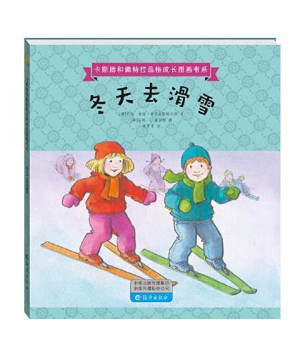 卡斯腾和佩特拉品格成长图画书系   冬天去滑雪