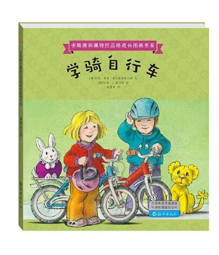 卡斯腾和佩特拉品格成长图画书系  学骑自行车